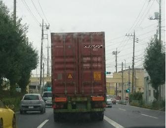 コンテナ輸送