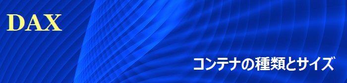 コンテナ販売のDAX 海上コンテナ JRコンテナ 種類とサイズ バナー
