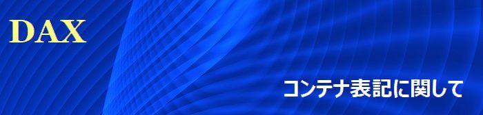 コンテナ販売のDAX 海上コンテナ コンテナ表記 解説 説明 バナー