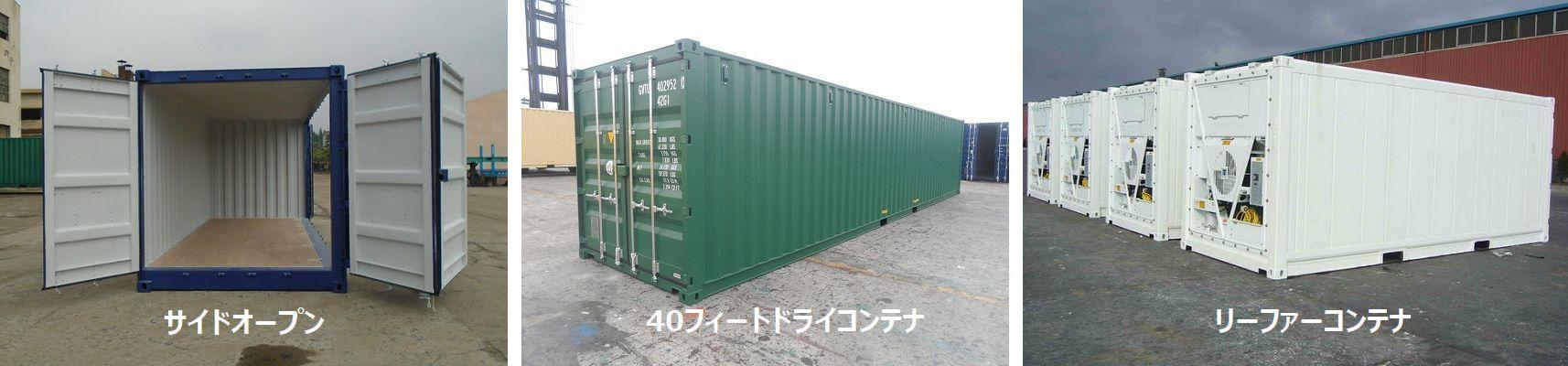 コンテナ販売のDAX 20フィートコンテナ 40フィートコンテナ サイドオープン 中古 新品 ドライコンテナ リーファーコンテナ