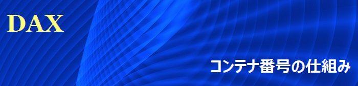コンテナ販売のDAX 海上コンテナ コンテナ番号 PREFIX 仕組み バナー