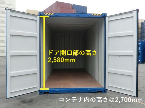 20フィートハイキューブ ドア開口部の高さ