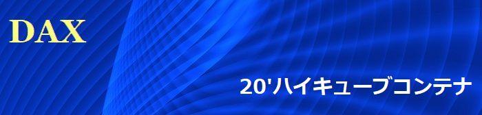 コンテナ販売のDAX 20'ハイキューブフィートコンテナ 販売 バナー